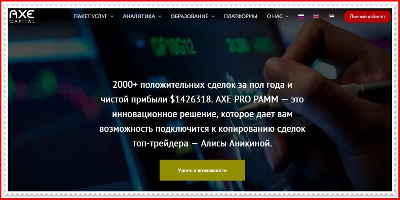 [Мошеннический сайт] axecapital.systems – Отзывы, развод? Компания Axe Capital мошенники!