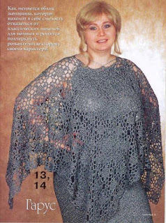 Revista crochet tallas grandes