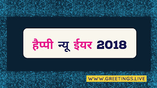 Bluish Simple New Year celebration greetings no 1 in Hindi