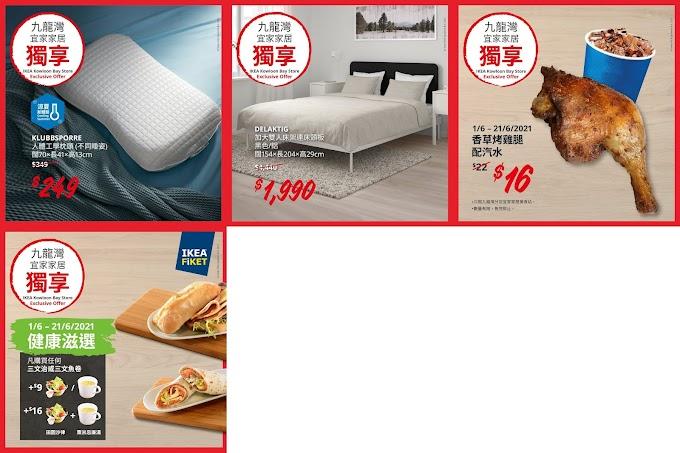 IKEA:九龍灣分店6月獨享優惠