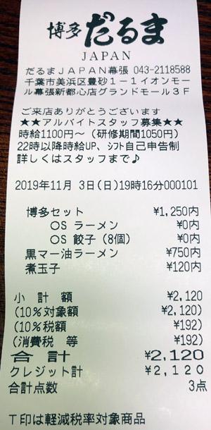 博多だるまJAPAN イオンモール幕張店 2019/11/3 飲食のレシート