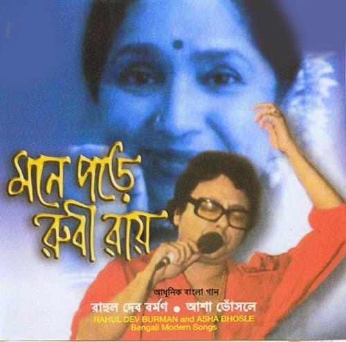 Guitar Chord Guru Bengali Song Chord