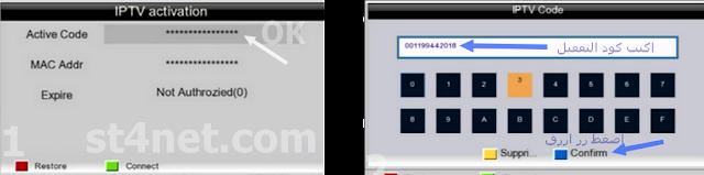 طريقة تفعيل سيرفر مي تيفي MiTv في جهاز Echolink v4 Max