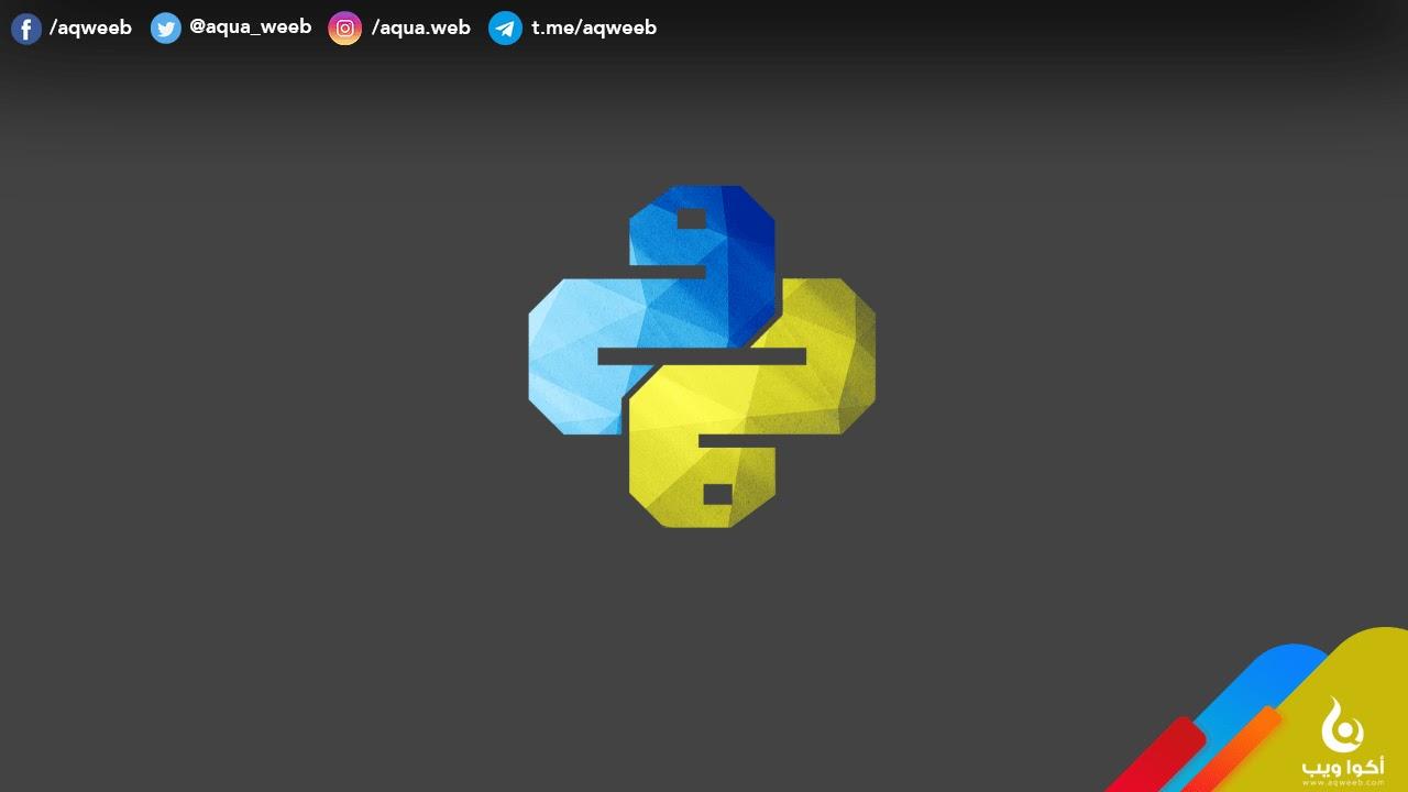 أبرز استخدامات لغة البرمجة بايثون (Python)