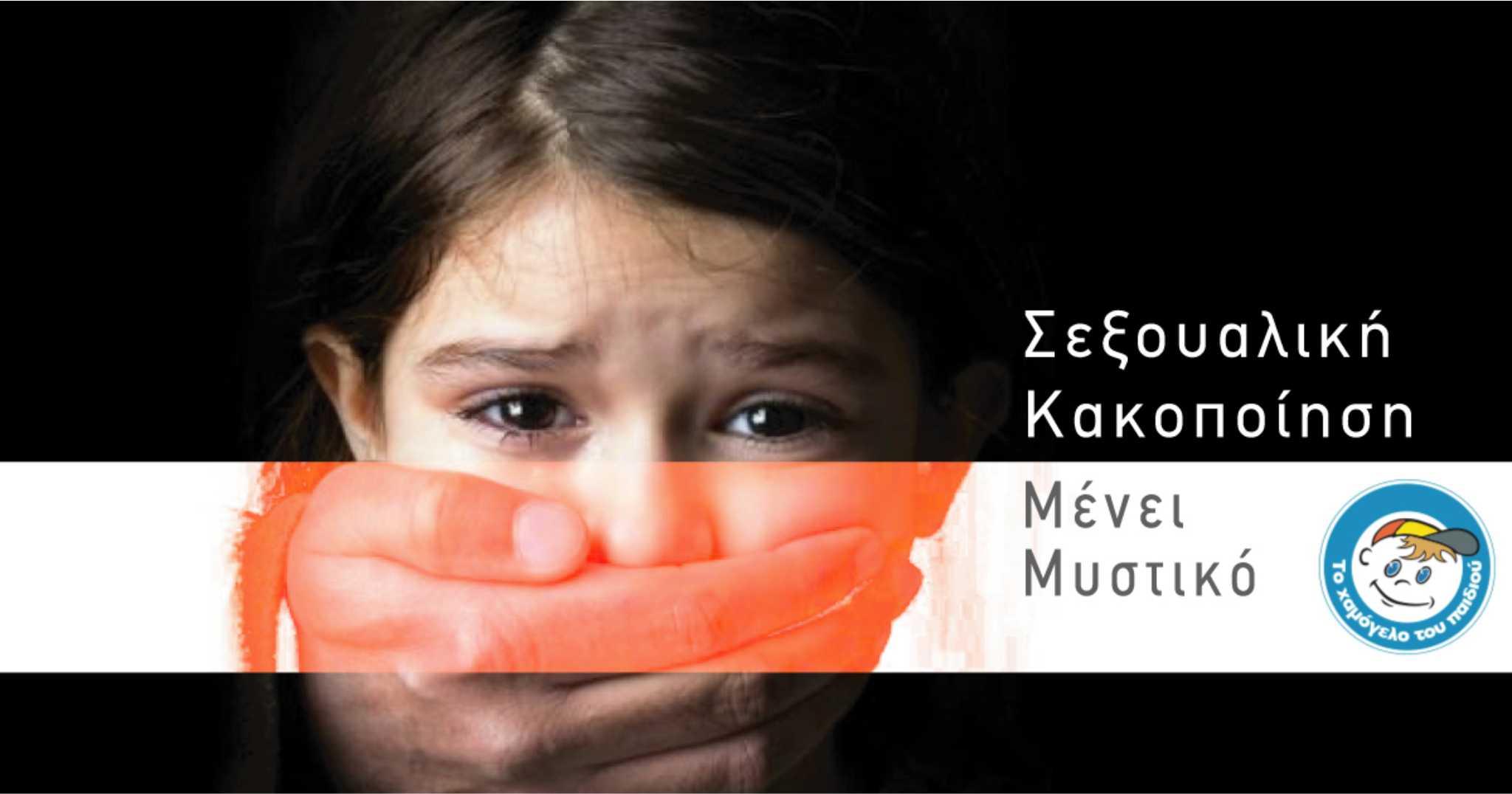 Χαμόγελο του παιδιού: Ας μη «Μένει Μυστικό» η φρίκη που βιώνουν τα παιδιά