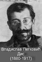 Владислав Петковић Дис – ГРОБНИЦА ЛЕПОТЕ