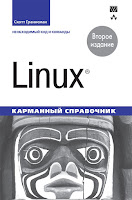 книга Скотт Граннеман «Linux.Карманный справочник» (2-е издание) - читайте отдельное сообщение в моем блоге