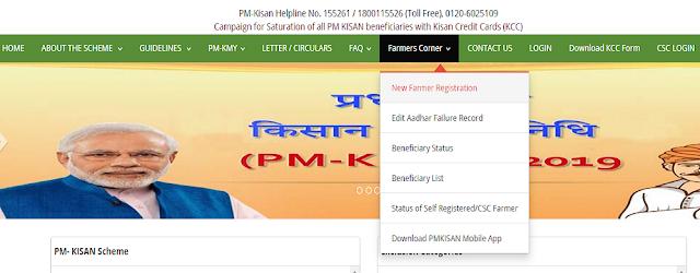 PM Kisan samman nidhi yojana 2021 Status List