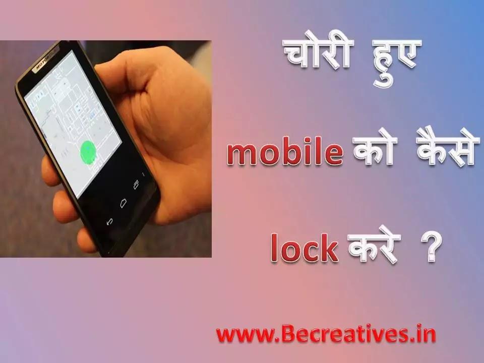 imei number se mobile kaise pata kare, mobile lock kaise kare, switch off phone ki location kaise pata kare, mobile block kaise kare