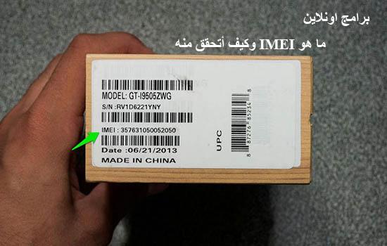 ما هو IMEI وكيف أتحقق منه