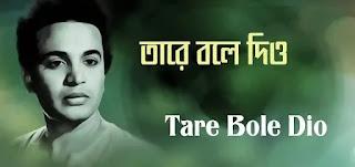 Tare Bole Diyo Lyrics (তারে বলে দিও) Hemanta Mukherjee | Uttam Kumar