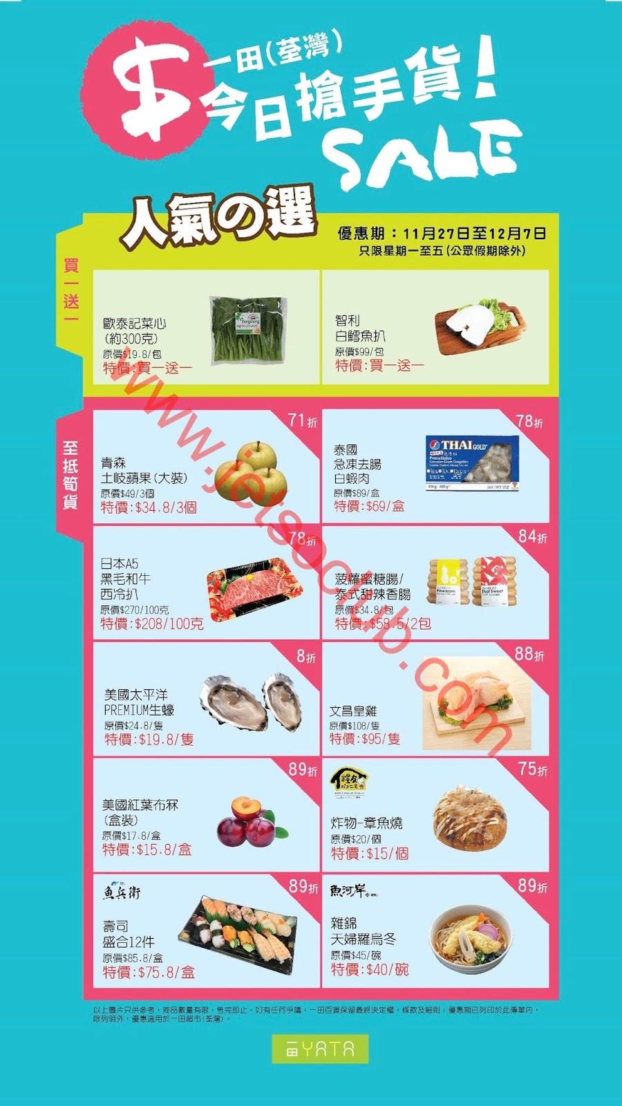 一田超市:荃灣/將軍澳店 今日搶手貨(至7/12) ( Jetso Club 著數俱樂部 )