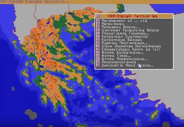 HGS StellaR - Δωρεάν Ελληνικό γεωγραφικό πρόγραμμα του 1994!
