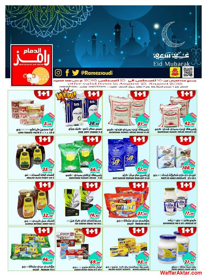 ccf92f799 عروض أسواق رامز السعوديه عروض المدارس Aswaq Ramez KSA حتى 20 سبتمبر ...
