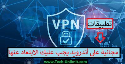 تطبيقات VPN مجانية على أندرويد تنتهك الخصوصية يجب عليك الابتعاد عنها