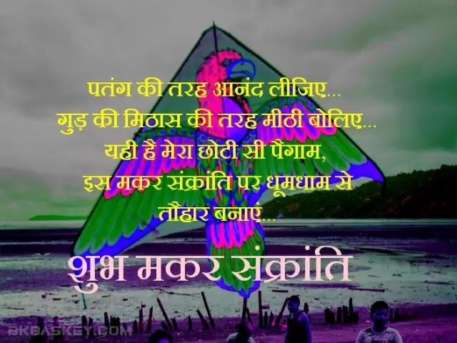 Happy Makar Sankranti Wishes Message In Hindi Status