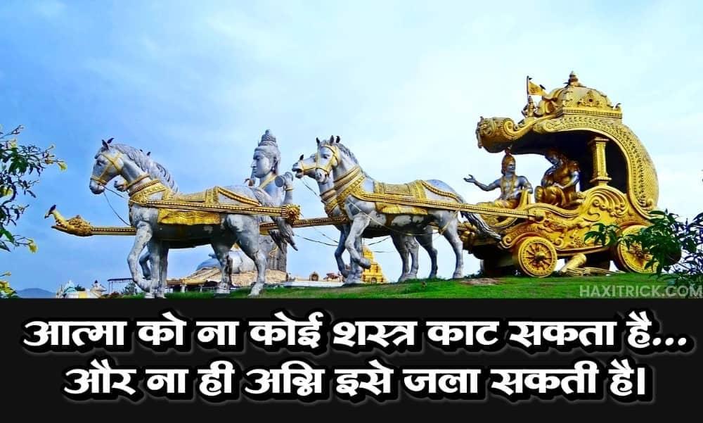 Bhagwat Gita Updesh Aatma Amar Hai