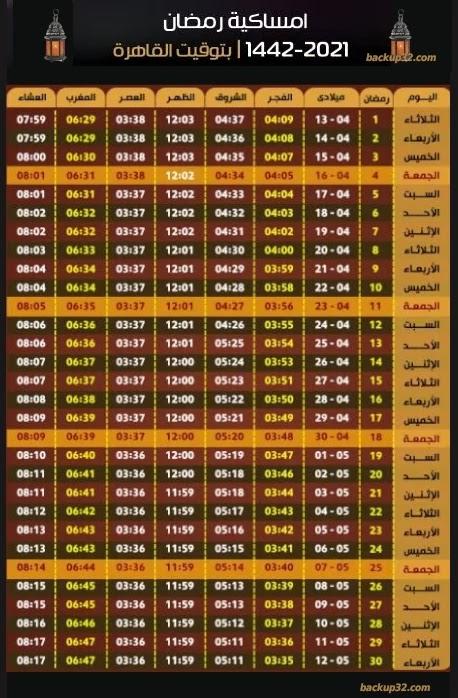تحميل اروع اشكال التصميم لامساكيات رمضان لسنة 2021م و 1442هـ