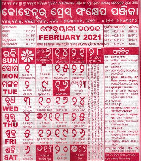 Odia Calendar February 2021