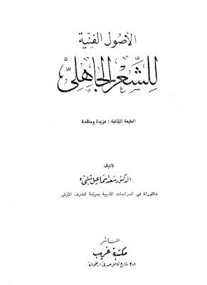 تحميل كتاب الأصول الفنية للشعر الجاهلي pdf سعد إسماعيل شلبي