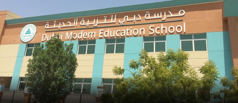 وظائف مدرسة دبي للتربية الحديثة