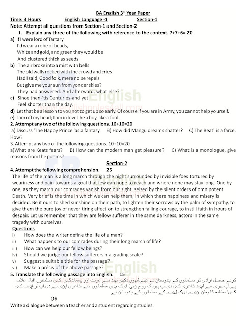 ba english model papers 2019 punjab university lahore,ba english  part.1 and part.2 papers punjab umiversity lahore