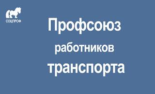 Профсоюз работников транспорта СОЦПРОФ