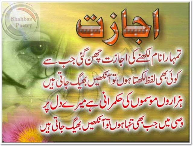 Ijazat Wasi Shah Urdu Poetry