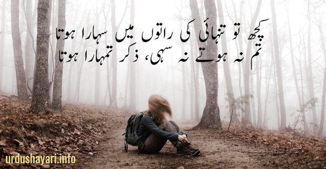 Kuch tou Tanhaai ki raton mie Saharaa hota Alone Shayari-read 2 lines Tanhaai poetry with image