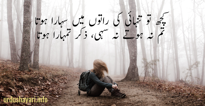 Kuch tou Tanhaai ki raton mie Saharaa hota Alone Shayari