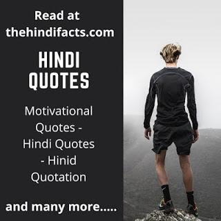 150-Hindi-quotes-hindi-quotation