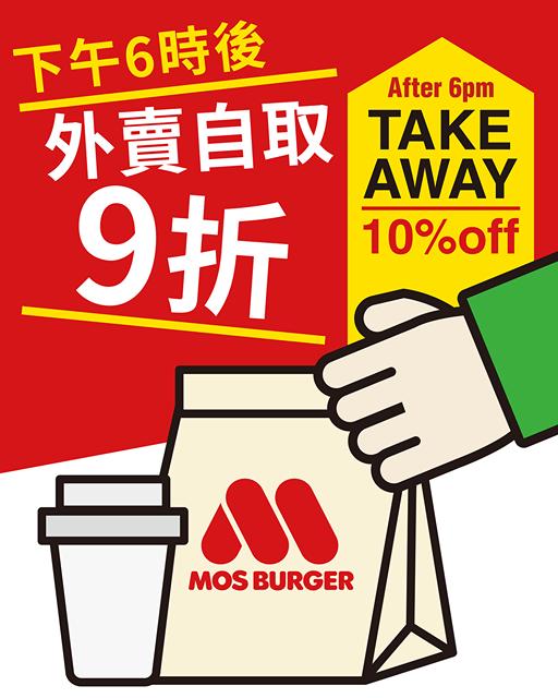 MOS Burger: 下午6點後外賣自取9折