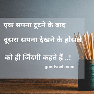 hindi suvichar in english