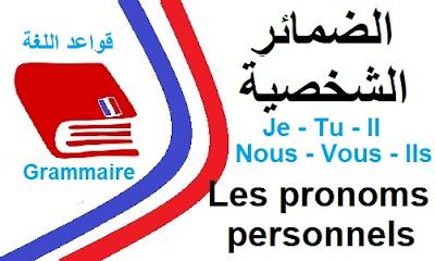 الضمائر الشخصية في اللغة الفرنسية