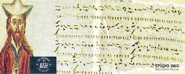 Σχολή Βυζαντινής Εκκλησιαστικής Μουσικής και παραδοσιακών οργάνων της Ιεράς Μητροπόλεως Αργολίδας