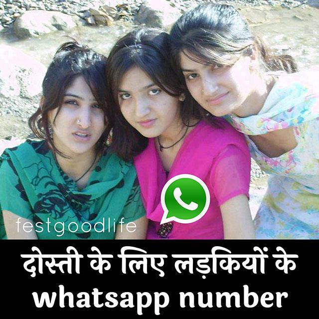 दोस्ती के लिए लड़कियों के व्हाट्सएप नंबर