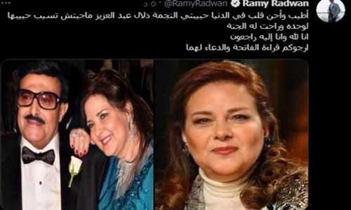 وفاة الفنانة دلال عبد العزيز اليوم