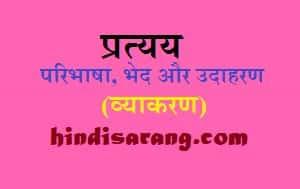 pratyay-in-hindi-vyakaran