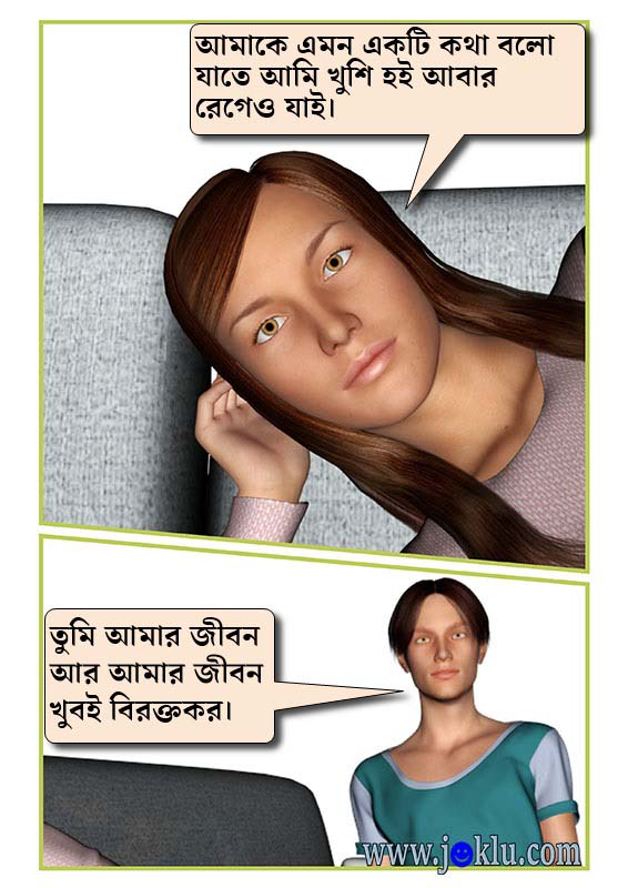 Happy and angry husband wife joke in Bengali