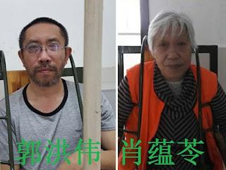 2019年元宵节前郭宏伟父亲前往监狱看望高危病人郭宏伟的情况通报