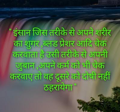 Motivational Thoughts in Hindi छात्रों को ऊर्जा प्रदान करने वाले विचार