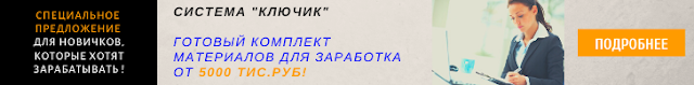 СИСТЕМА КЛЮЧИК