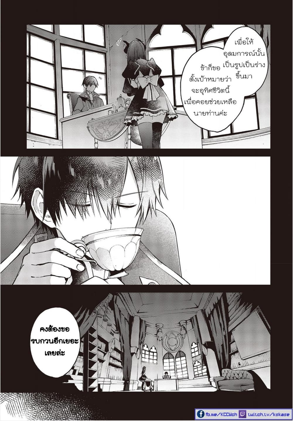 อ่านการ์ตูน Realist Maou Niyoru Seiiki Naki Isekai Kaikaku ตอนที่ 7 หน้าที่ 16