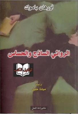 قراءة رواية الروائي الساذج والحساس - أورهان باموك pdf - كوكتيل الكتب