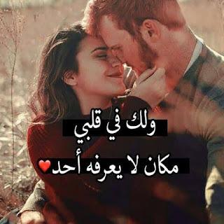 صور للواتساب حب رومانسية