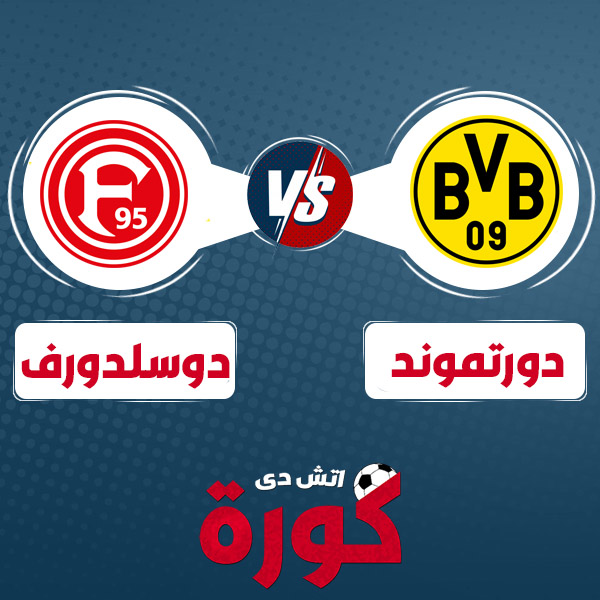 مشاهدة مباراة بوروسيا دورتموند وفورتونا دوسلدورف بث مباشر