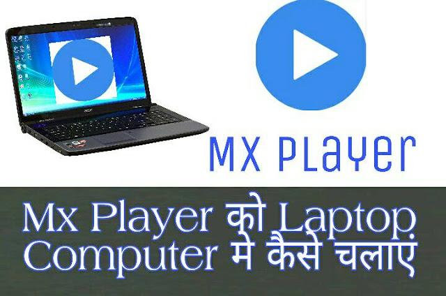 Mx Player को Laptop Computer मे कैसे चलाएं