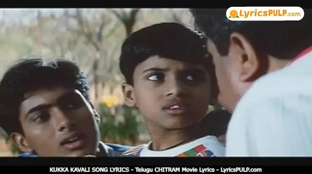 KUKKA KAVALI SONG LYRICS - Telugu CHITRAM Movie Lyrics - LyricsPULP.com