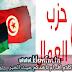 حزب العمال يرفض المقترح الامريكي بانتشار  قواته في تونس