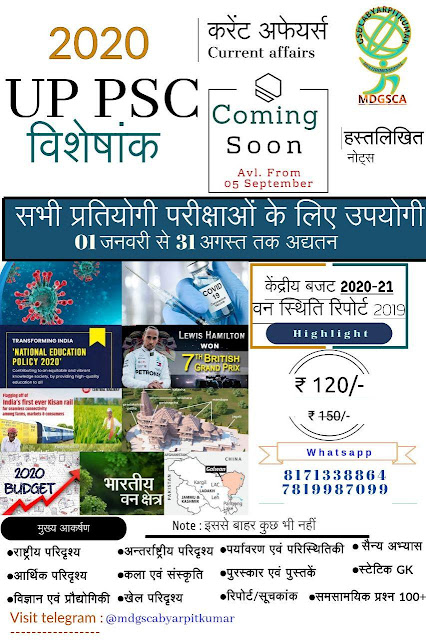 Samasaamayiki  Current Affairs (January-August) 2020 : For All Competitive Exam Hindi PDF Book